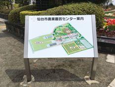 仙台市園芸センター様 園内案内図サイン2