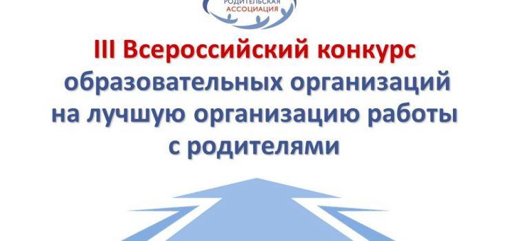 III Всероссийский конкурс образовательных организаций на лучшую организацию работы с родителями