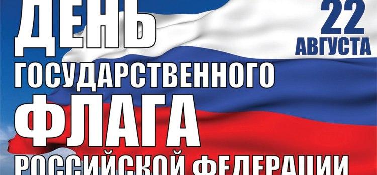 22 августа в России отмечается День Государственного флага