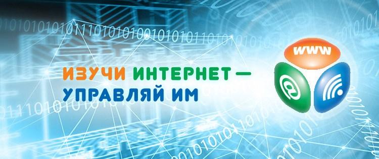 Онлайн-чемпионат «Изучи интернет — управляй им»: регистрация открыта