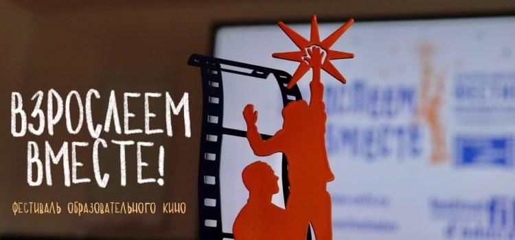 В гимназии им.Ф.К.Салманова  скоро стартует «Фестиваль образовательного кино «Взрослеем вместе»