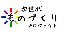 九州大学 次世代ものづくりプロジェクト
