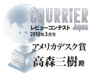 「クーリエ・ジャポン2010年3月号レビューコンテスト」アメリカデスク賞デジタルトロフィー