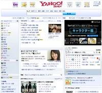 Yahoo!Japanトップページ