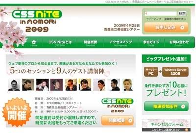 CSS Nite in AOMORI2009