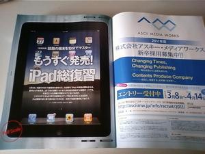 Mac People (マックピープル)2010年5月号巻頭特集