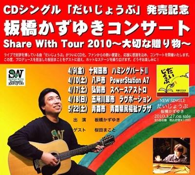 画像:CDシングル「だいじょうぶ」発売記念板橋かずゆきコンサート