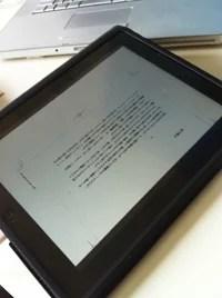 画像:原稿をiPadにPDFとして取り込んでみた
