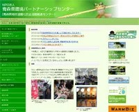青森県地球温暖化防止活動推進センター