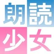 朗読少女(iOSアプリ)