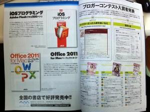 MacPeople2011年4月号ブロガーコンテスト入賞者発表紙面
