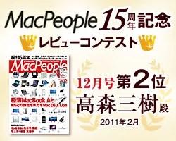 MacPeople15周年記念レビューコンテスト12月号第2位デジタルトロフィー
