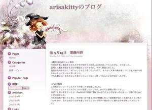 画像:arisakittyのブログ