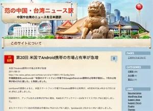 画像:范の中国・台湾ニュース訳