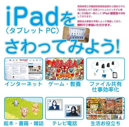 PDF:iPad講習会チラシ