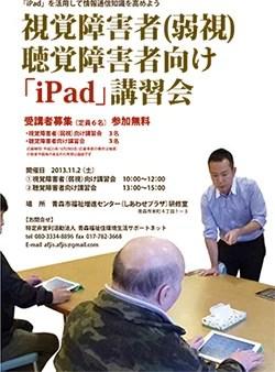 2013年11月2日視覚障害者(弱視)・聴覚障害者向けiPad講習会