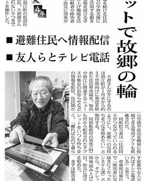 2015年3月5日日経夕刊