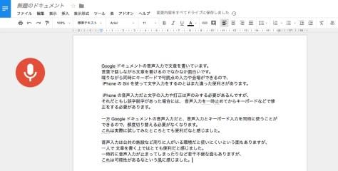 Googleドキュメントで音声文字入力を使って文章を書いた画面