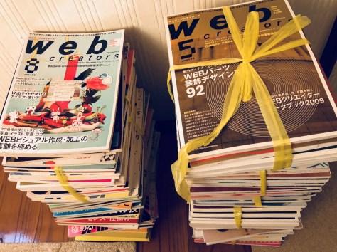 過去に買いためた雑誌のごく一部