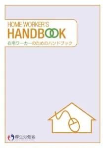 在宅ワーカーのためのハンドブック