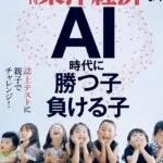 週刊東洋経済2018年5月12日号 表紙