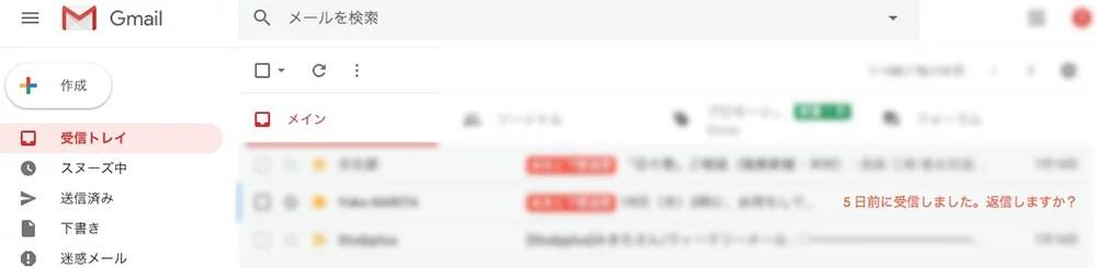 Gmailの画面