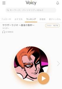Voicyのアプリ画面