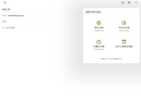 Gmailの送信日時設定画面