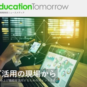 Education Tomorrow第10回