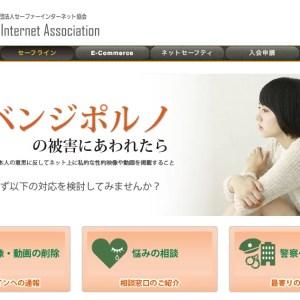 一般社団法人セーファーインターネット協会 セーフライン