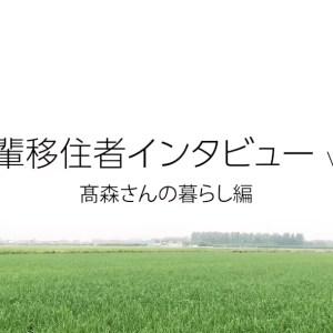 青森の暮らし動画タイトルシーン