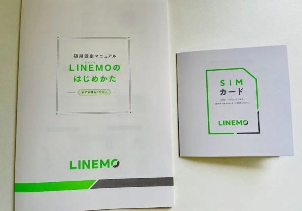 LINEMOの説明書