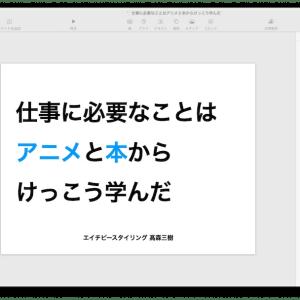 スライド作成画面