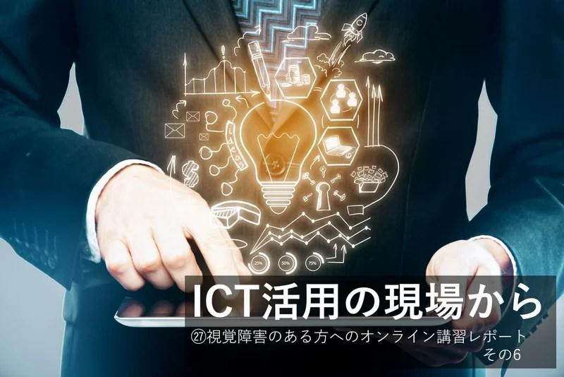 ICT活用の現場から