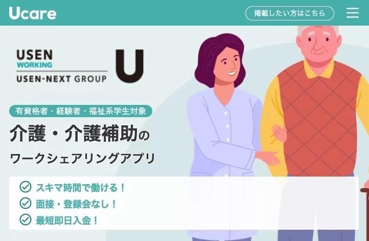 Ucare(ユーケア)