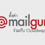 ตั้งค่า Mailgun บนเซิร์ฟเวอร์ Cloudways สำหรับใช้ส่งอีเมลออกจากเว็บ