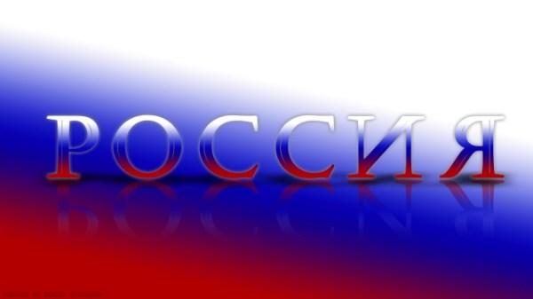 Флаг России Картинку - airingpurchase
