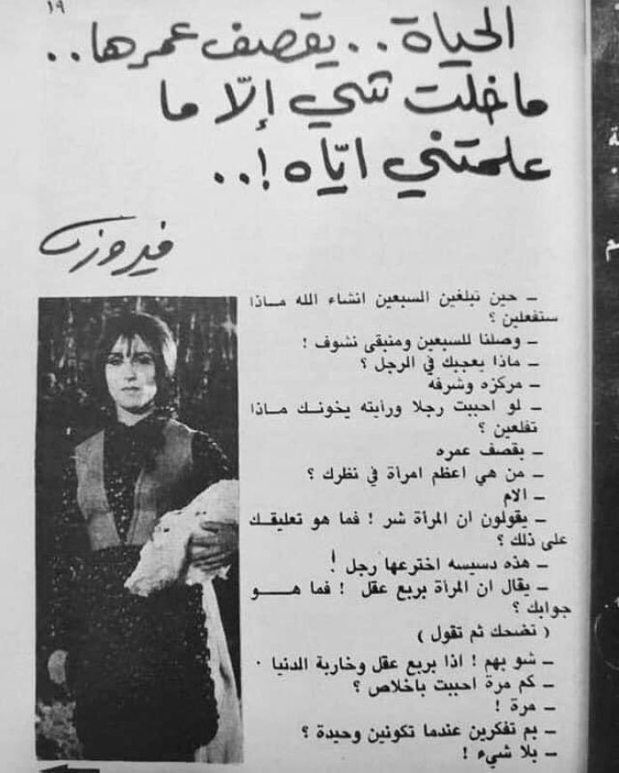 A rare document reveals a dialogue with Fairuz.. This is what she said about