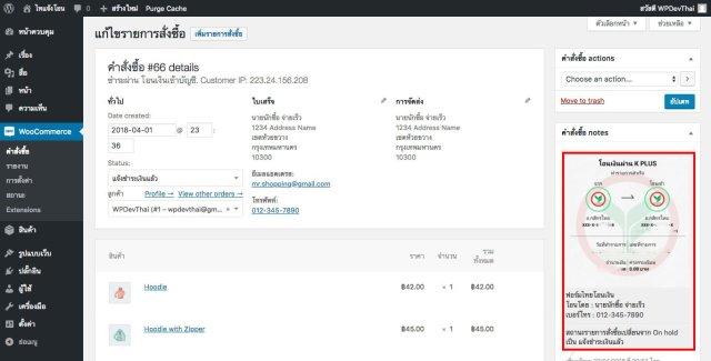 แจ้งรายละเอียดในโน๊ตของคำสั่งซื้อ - WooCommerce แจ้งโอนเงิน Pro