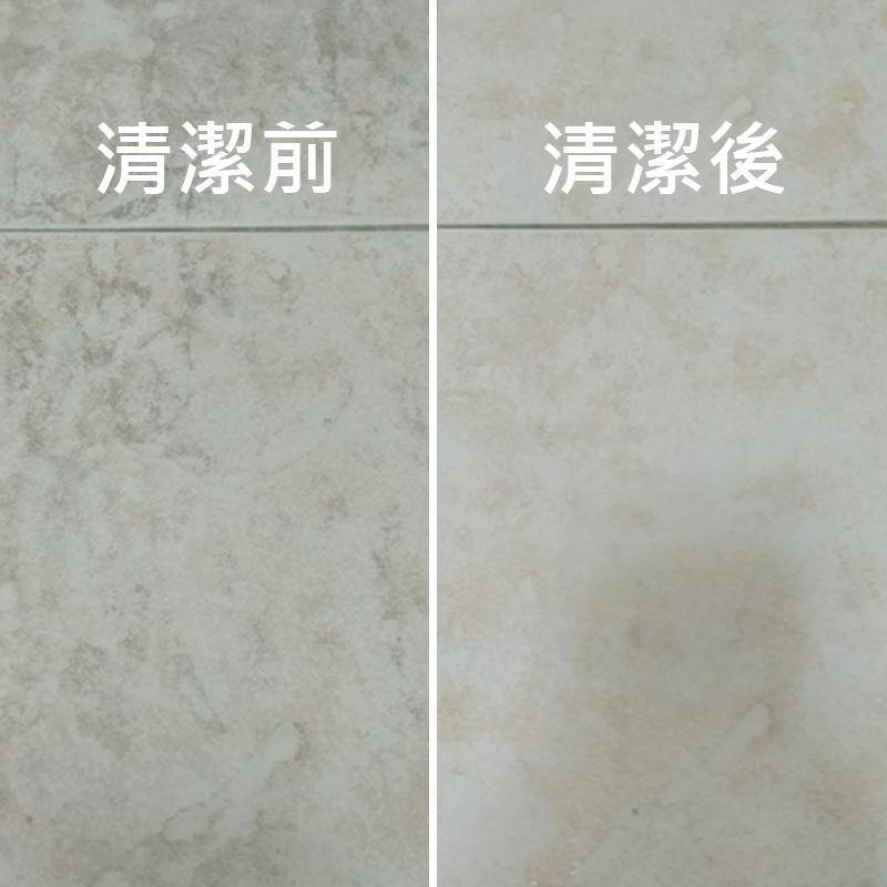 雪豹居家清潔套組_清潔前後對比_浴室地板