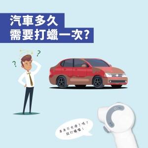 【汽車多久需要打蠟一次?】