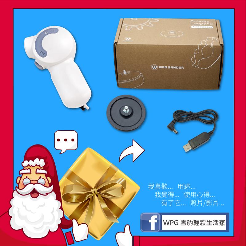 FB分享抽聖誕禮