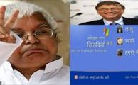Funny Lalu Prasad and Bill Gates Jokes