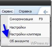 ob akkaunte thumb Урок 182 Evernote (Эверноут): большая инструкция по применению