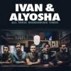 Ivan and Alyosha
