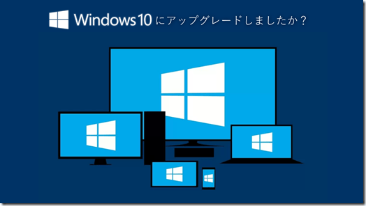 windows10anketo
