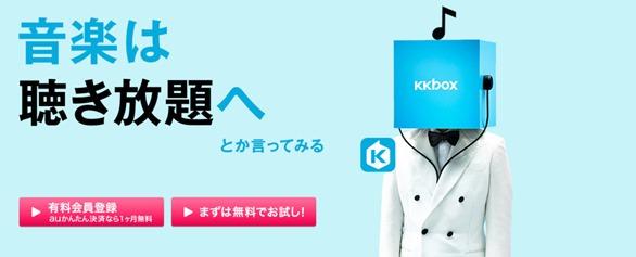 KKBOX-2-1024x413[1]