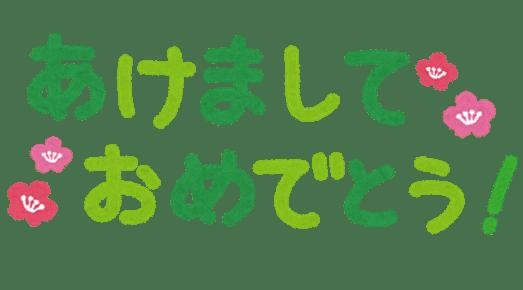 osyougatsu_akemashite_omedetou[1]