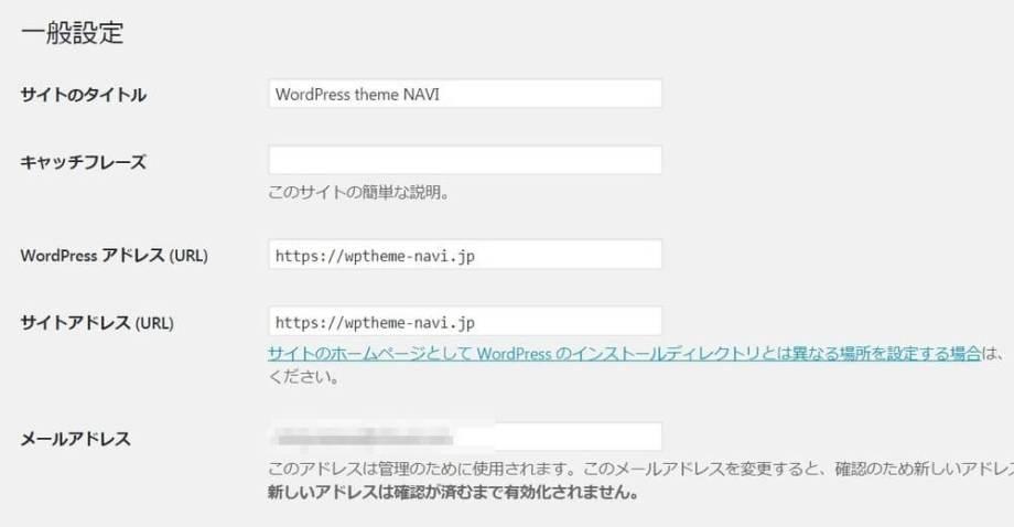 WordPress,一般設定