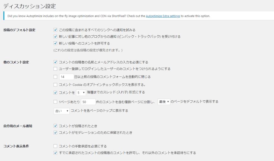 WordPress,ディスカッション設定